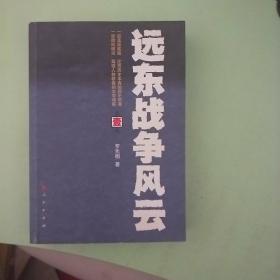 远东战争风云(第1卷)【35号