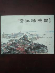 鹭江胜境图  附有邮票一版