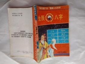 生辰八字--预测人生的未来(附图,1993年1版1印