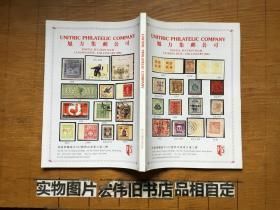 旭力集邮公司 2004、46