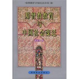 基督教教育与中国社会变迁