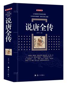 说唐全传-(典藏版)