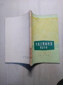 水稻主要病虫害防治手册