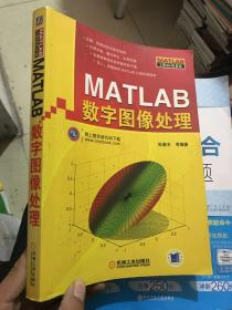 MATLAB数字图像处理