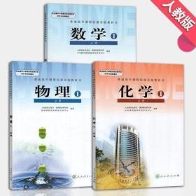 二手人教版高中必修1数学物理化学高一上册全套课本教材