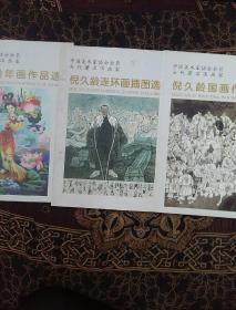 《倪久龄国画作品选》《连环画插图选》《倪久龄年画作品选》3本   连环画外书衣有写字如图