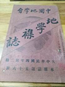 1915年红面《地学杂志》青海历史考