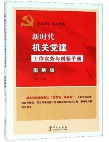 新时代机关党建工作实务与创新手册(图解版)