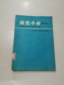 插图手册(增订本)
