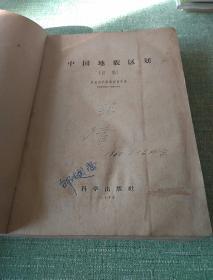 中国地貌区划(初稿)