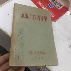 水泥工作者手册(文革油印本1967年)