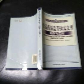 食品药品监管执法文书制作与范例(食品药品监督管理法律系列丛书) 原版内页干净