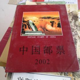 中国邮票(2002)