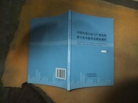 中国环境污染与产业结构相互作用及模拟调控【看图下单】