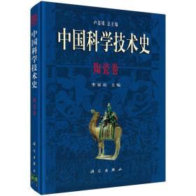 中国科学技术史·陶瓷卷