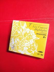 广州交响乐团音乐会实况精选 2CD