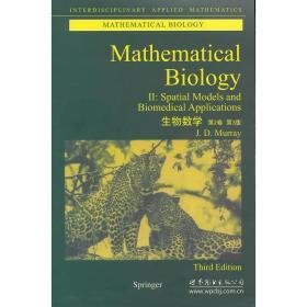 生物数学第2卷第3版