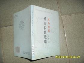 云南民族歌唱体系初探(85品大32开2004年1版1印2000册188页)44848