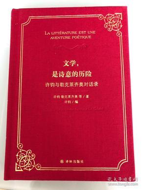 2008诺贝尔文学奖获得者勒克莱齐奥(法国)签名本《文学,是诗意的历程》对话录(勒克莱齐奥,许钧双签名本)保真!一版一印!精装全新!