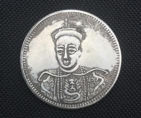 同治皇帝遗像银元