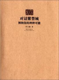 对话紫禁城:博物馆的种种可能
