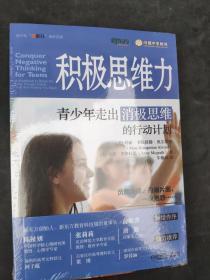 积极思维力:青少年走出消极思维的行动计划(正版新书未拆封)9787111592808