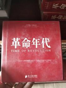 革命 年代