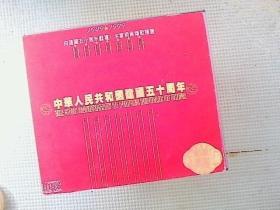 音乐光盘  中华人民共和国建国五十周年----名家名曲献礼