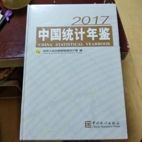 中国统计年鉴 2017