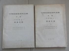 中华民国史资料丛稿(译稿)   1号作战之一       河南会战(上)