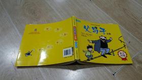 世界著名连环漫画—父与子全集 (英汉对照) 彩图版  一版一印