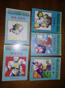 七龙珠  宇宙游戏卷 (1~5)