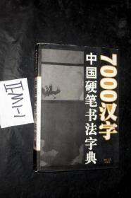 中国硬笔书法字典7000汉字(修订本)...庞中华 主编
