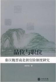 品位与职位:秦汉魏晋南北朝官阶制度研究