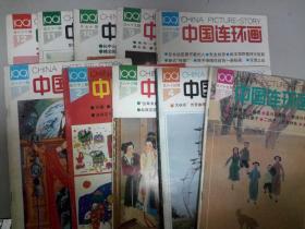 中国连环画 1991年共有10本不重复