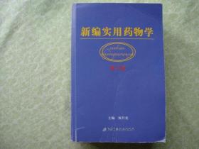 新编实用药物学(第2版)
