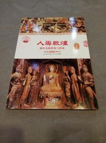 人类敦煌:敦煌文化特色与形态(2015年1版1印)