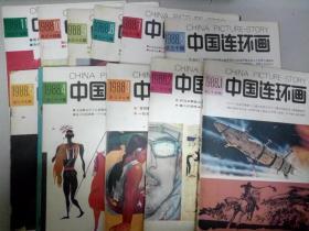 中国连环画 1988年共有11本不重复的