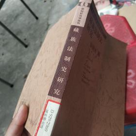 藏族法制史研究——新世纪法学丛书