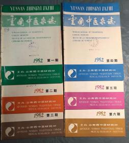(双月刊)云南中医杂志(1982年1-6期全,6本合售)
