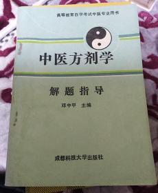 中医方剂学              解题指导