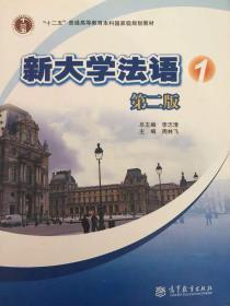 新大学法语1(第二版)