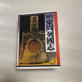 白话东周列国志(精装一版一印)