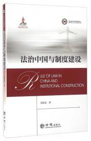 法治中国与制度建设