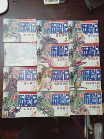 老版连环画 :非洲历险记 (12册全)一版一印、书品看图