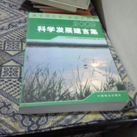 科学发展建言集(2009)