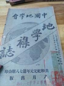 民国元年《地学杂志》两册合期 与中山先生商榷铁路计划图 车臣汗纪程  多地图
