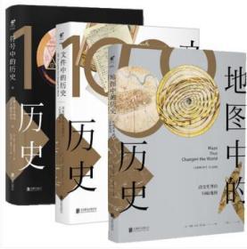 地图中的历史+文件中的历史+符号中的历史 套装 共3册 北京联合出版公司 改变世界历史进程的100份文件