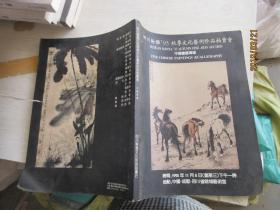 四川翰雅95秋季文化艺术珍品拍卖会 中国书画专场