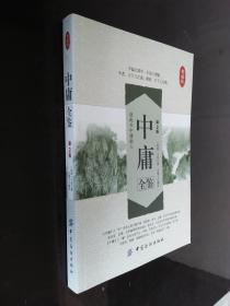 中庸全鉴(第2版)(典藏版)